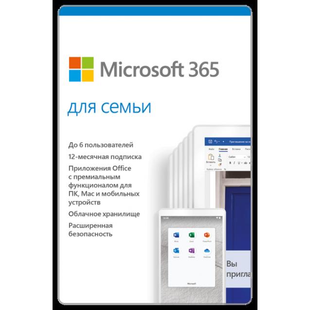 Microsoft 365 для семьи 32/64 bit