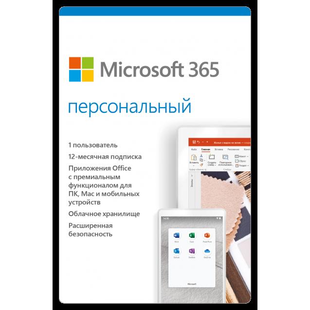 Microsoft 365 персональный 32/64 bit